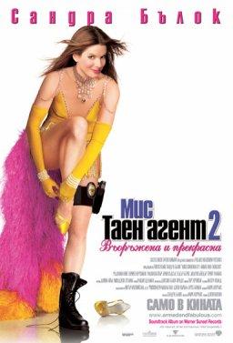Мис таен агент 2: Въоръжена и прекрасна