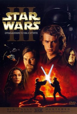 Star Wars III Отмъщението на Ситите
