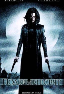 Подземен свят 1-2 (2003-2006)