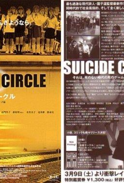 Самоубийствен Клуб
