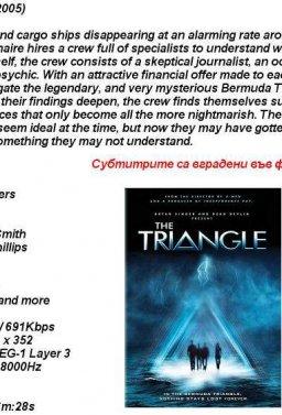 Триъгълникът (част 1, 2 и 3)