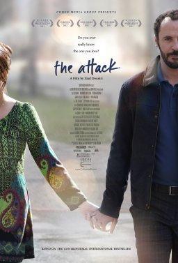 Атаката
