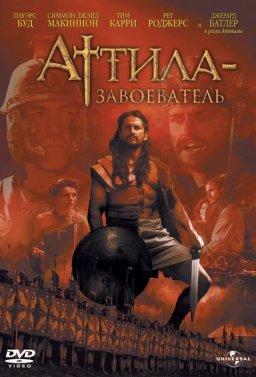 Атила - вождът на хуните
