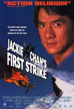 Първият удар на Джеки Чан