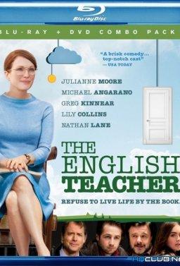 Учителката по английски