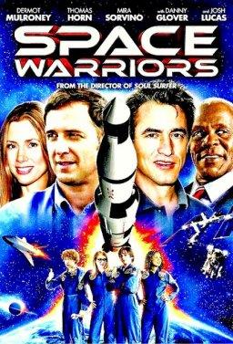 Космически воини